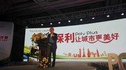 保利华南2017年销售目标230亿 不拿高价地