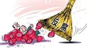 解析纪委反腐专题片:30名落马官员17人已获刑