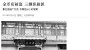 这小偷厉害,一下子偷走了在北京买10套房的钱!
