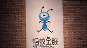 蚂蚁金服回应A股上市传言:目前没有相关计划