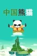 中国 熊猫/中国熊猫第一季