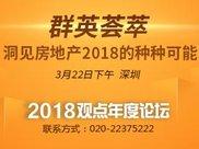 广宇发展前两月累计销售25.25亿元 涉面积26万平米