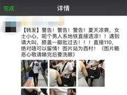 男子借酒意在广州地铁裸露下体 被处以行政拘留