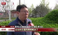 为城市副中心添生态屏障 北京通州最大石材城腾退建绿