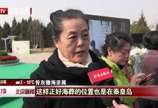节地生态葬成为北京新时代殡葬新风尚