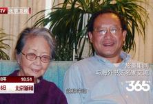 中国梦365个故事:书法的乡愁