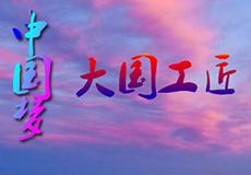 中国梦之大国工匠