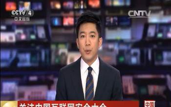 央视国际:关注中国互联网大全大会