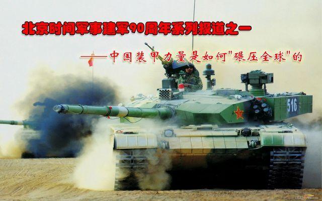 大国重甲!中国装甲力量是如何