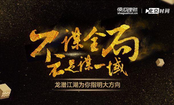 龙潜江湖:养老金再搅局节前难言乐观