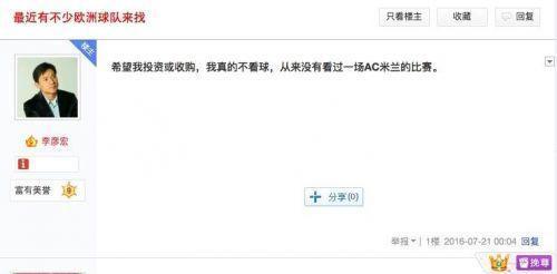 Baidu to acquire AC Milan? Robin Li: not seen AC Milan