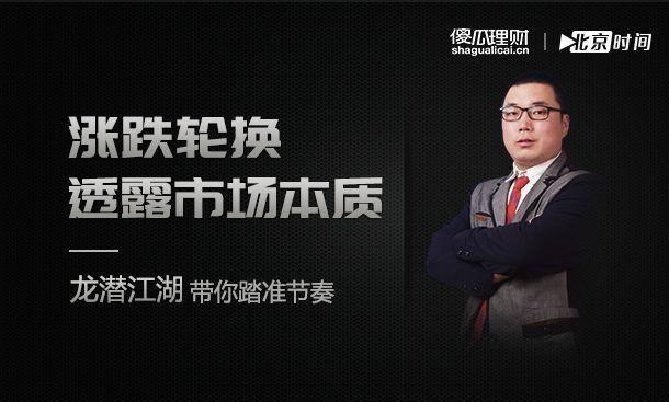 龙潜江湖:再融资新政对市场的影响
