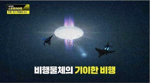 韩国1979年军事政变后惊现UFO 两架战机追击 - 289923074 - 爱我中华