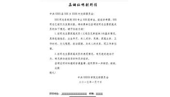 入党函调信回信范文_入党函调信回复格式图片