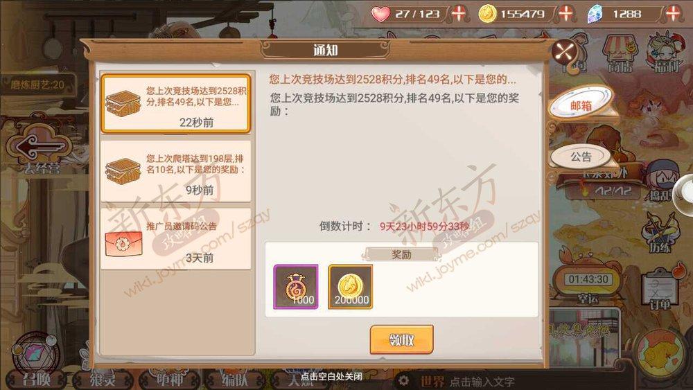 零氪竞技场.jpg