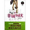 拒做帝妃(全二册)(2011华丽古装大风来袭,新派