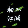 初入江湖.png
