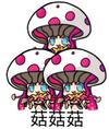 菇菇菇.png