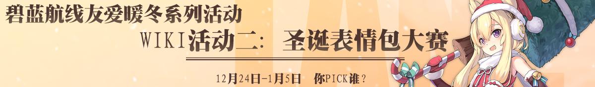 20181224圣诞节活动轮播图二.png