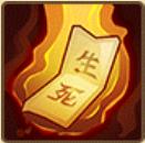 生死符(小和尚)-icon.png