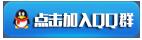 加入QQ群1.png