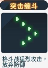 突击缠斗.png