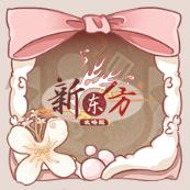头像框-白色恋曲.png