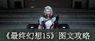 最终幻想15 13章V2图文攻略.jpg