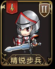 兵种 精锐步兵.png