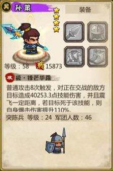 1.4.6增强武将-孙策.jpg