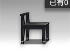 黑色复古椅(左).png