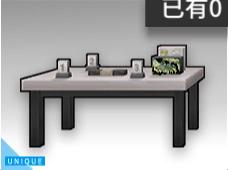 白色桌游矮桌.png