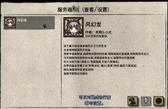 风幻龙MOD.jpg