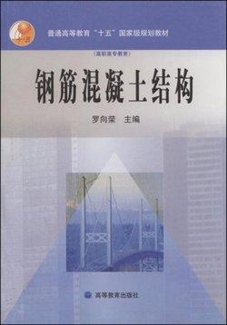 钢筋混凝土结构_360百科