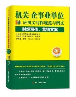 机关单位写作范文_机关·企事业单位应用文写作规范与例文述职