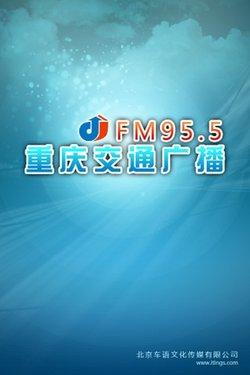 """以""""宣传重庆交通建设,诱导道路畅通,服务市民""""为宗旨的专业性广播电台"""