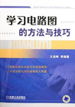第三章电路图例 框图 电路原理图