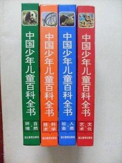 中国少年儿童百科全书彩图版 isbn编号:9787206079979
