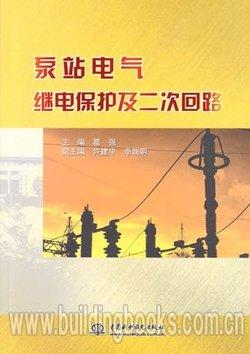 泵站电气继电保护及二次回路_360百科