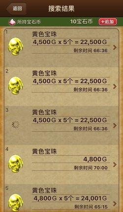 DQX超便利工具功能详解19.jpg