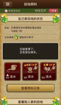 DQX超便利工具功能详解18.jpg
