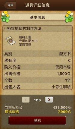 DQX超便利工具功能详解10.jpg