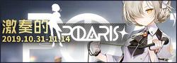 活动banner 激奏的Polaris.png