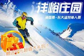 【沣峪口】仅145元,享原价790元的票易网滑雪嘉年华第一季高清图片