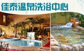 鞍山团购关于地区洗浴的信息温泉,温泉洗浴团堕姫3攻略图片