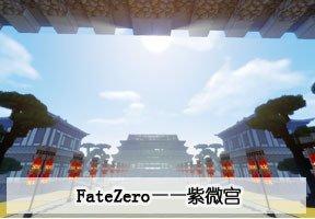 获奖FateZero.jpg