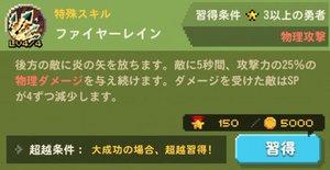 武器ダンジョン「宝珠の試練」3.jpg