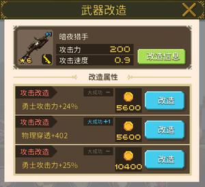 武器改造.png
