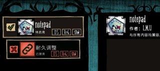 教你TGP饥荒怎么用Steam里面的MOD.jpg