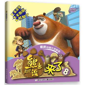 华图少儿:熊出没来了8(最新动画片抓帧版)